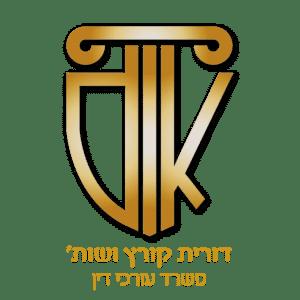 לוגו דורית קורץ ללא רקע